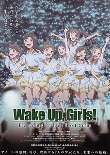 Wake Up, Girls! -Beyond the Bottom-