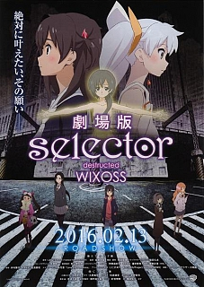 劇場版 selector destructed WIXOSS