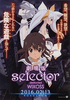 劇場版 selector destructed WIXOSS