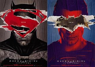 バットマンvs<br />  スーパーマン ジャスティスの誕生
