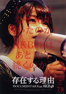 存在する理由 DOCUMENTARY of AKB48