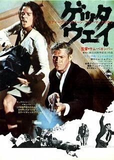 〈午前十時の映画祭7〉 ゲッタウェイ(1972年)