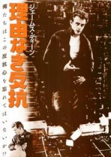 ワーナー・ブラザースMGM映画クラシックス特集 理由なき反抗(1955年)