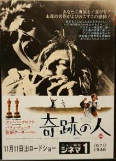 〈午前十時の映画祭7〉 奇跡の人(1962年)