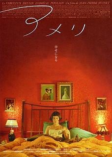 〈午前十時の映画祭8〉 アメリ(2001年)