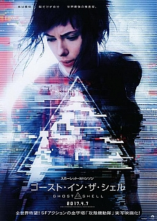 GHOST IN THE SHELL ゴースト・イン・ザ・シェル