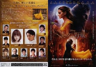 美女と野獣(2017年)
