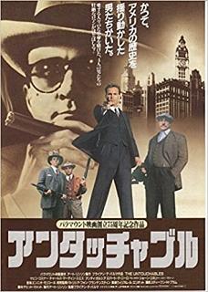 〈午前十時の映画祭8〉 アンタッチャブル(1987年)