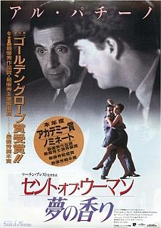〈午前十時の映画祭8〉 セント・オブ・ウーマン 夢の香り(1992年)