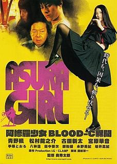 阿修羅少女(アシュラガール) ~BLOOD-C異聞~