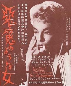 〈午前十時の映画祭8〉 悪魔のような女(1955年)