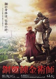 鋼の錬金術師(実写映画)