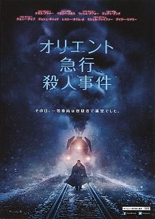 オリエント急行殺人事件(2017年)