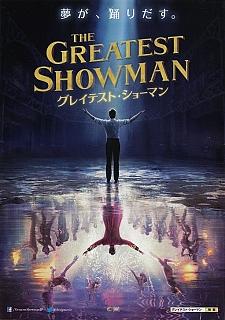 グレイテスト・ショーマン