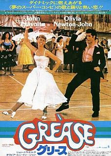〈午前十時の映画祭9〉 グリース(1978年)