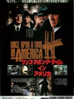 〈午前十時の映画祭9〉 ワンス・アポン・ア・タイム・イン・アメリカ[ディレクターズ・カット](1984年)